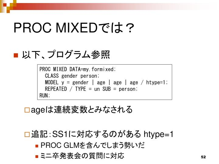 PROC MIXED