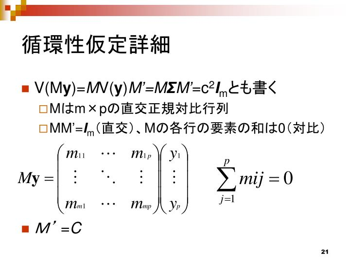 循環性仮定詳細