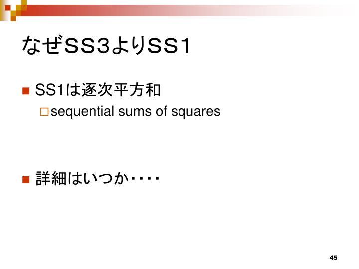 なぜSS3よりSS1