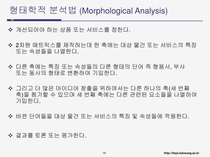 형태학적 분석법