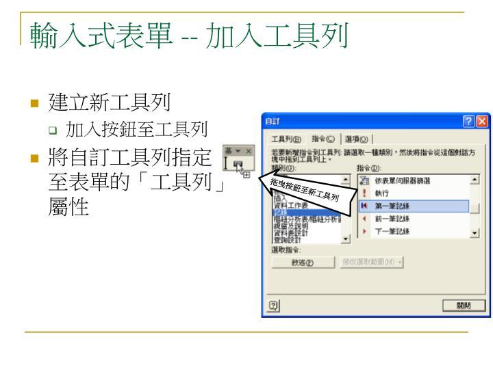 輸入式表單