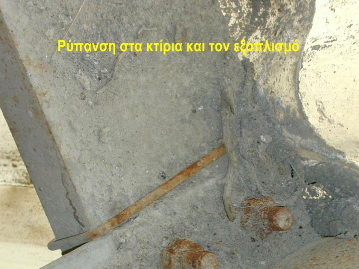 Ρύπανση στα κτίρια και τον εξοπλισμό
