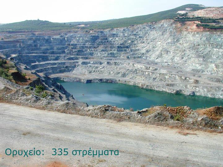 Ορυχείο: