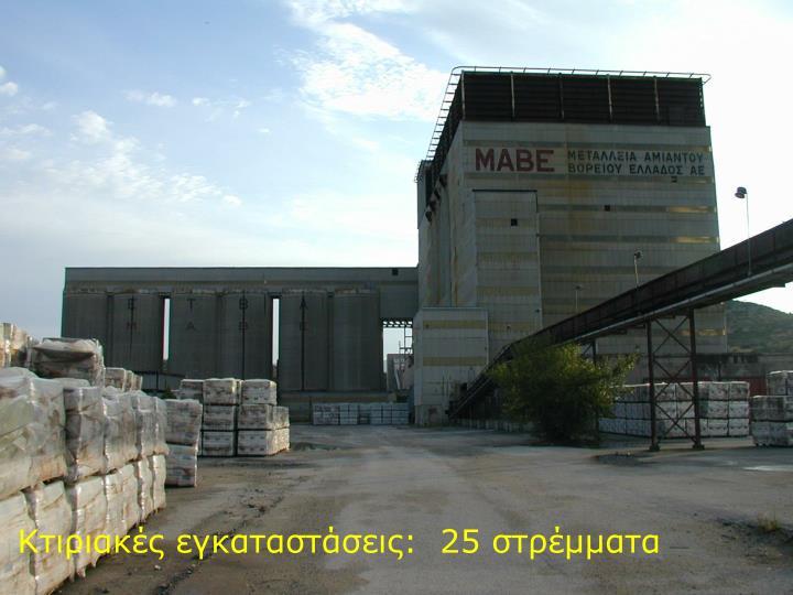 Κτιριακές εγκαταστάσεις: