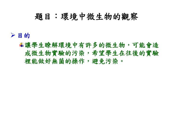 題目:環境中微生物的觀察