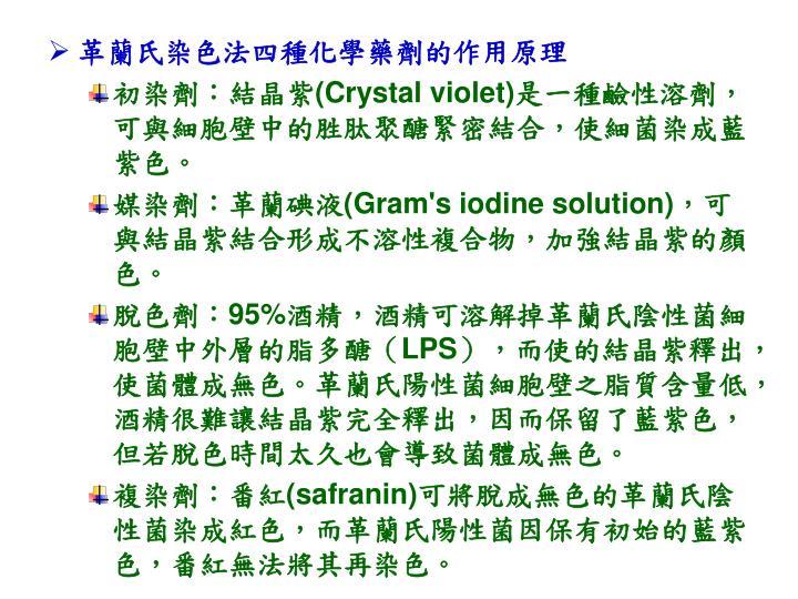 革蘭氏染色法四種化學藥劑的作用原理