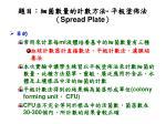 spread plate