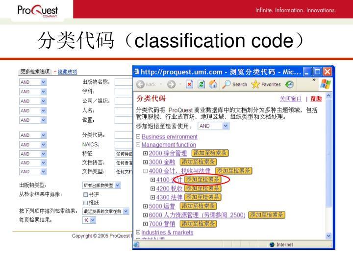 分类代码(