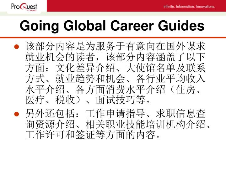 Going Global Career Guides