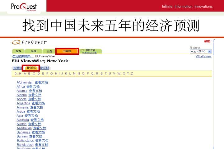 找到中国未来五年的经济预测