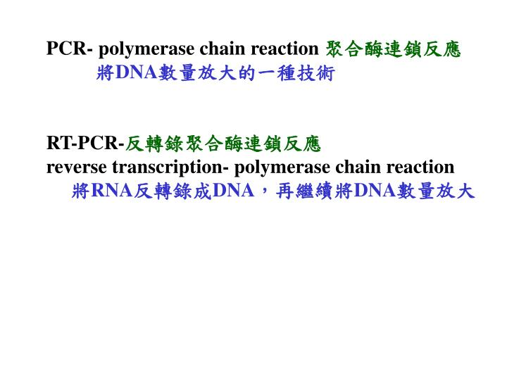 PCR- polymerase chain reaction