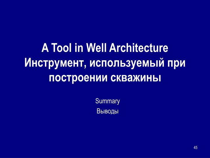 A Tool in Well Architecture