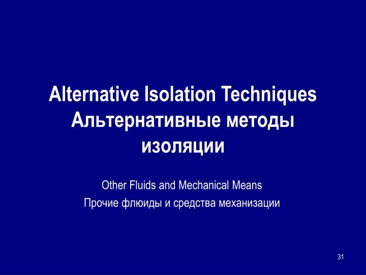 Alternative Isolation Techniques