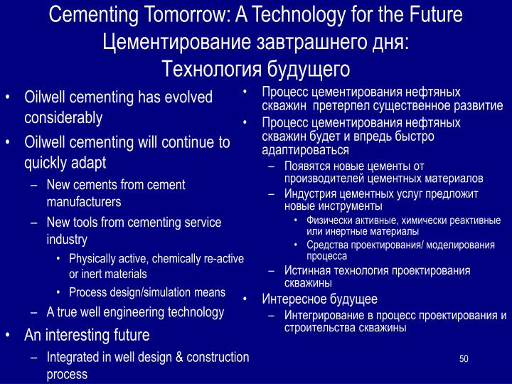 Cementing Tomorrow: A Technology for the Future