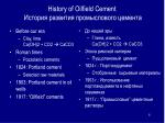 history of oilfield cement