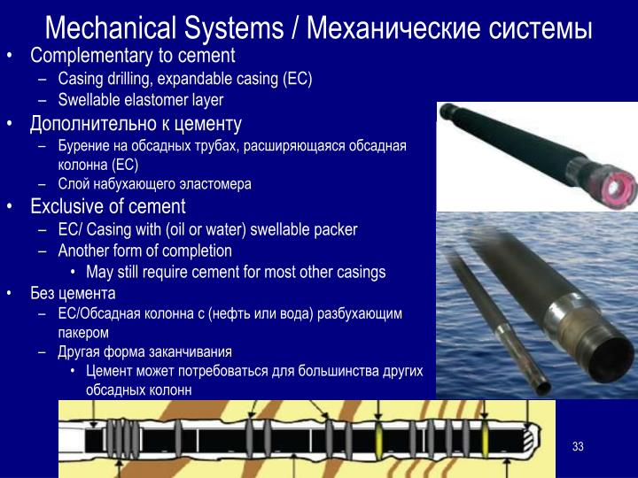 Mechanical Systems /