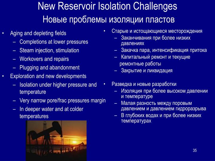 New Reservoir Isolation Challenges