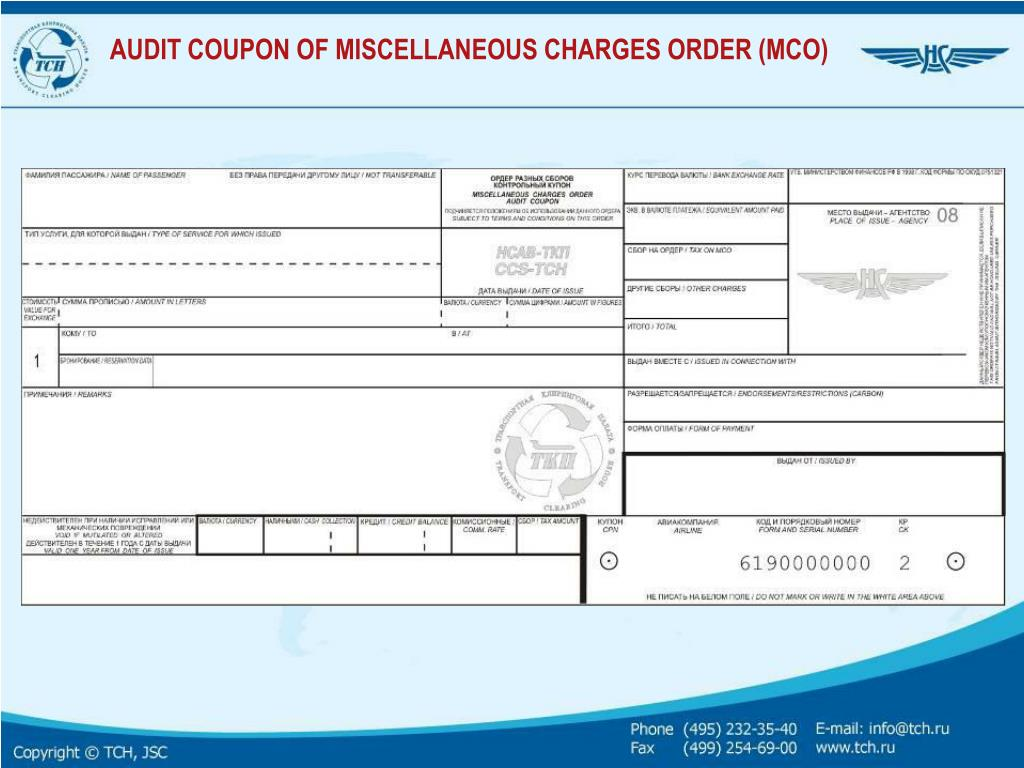 AUDIT COUPON OF MISCELLANEOUS CHARGES ORDER (МСО)