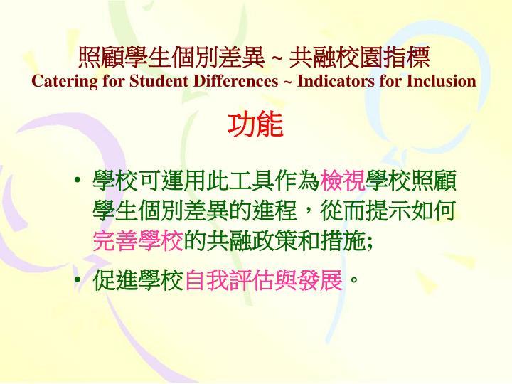 照顧學生個別差異