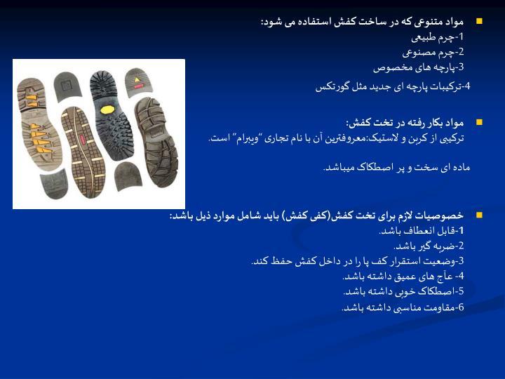 مواد متنوعی که در ساخت کفش استفاده می شود