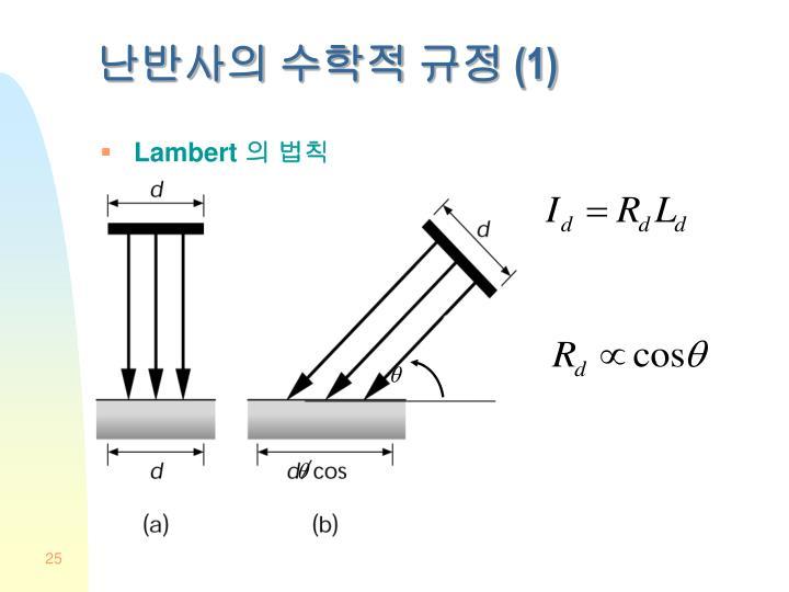 난반사의 수학적 규정