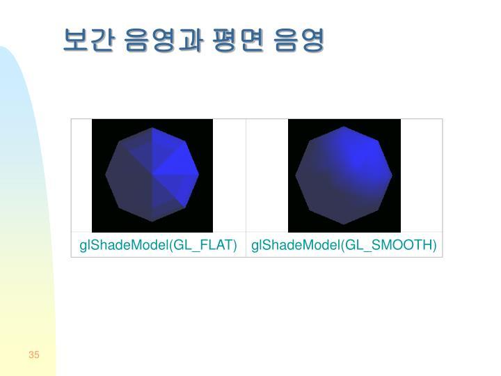 glShadeModel(GL_FLAT)