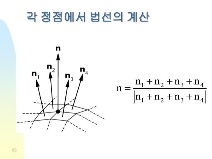 각 정점에서 법선의 계산
