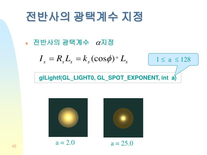 glLightf(GL_LIGHT0, GL_SPOT_EXPONENT, int  a