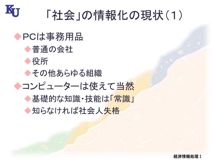 「社会」の情報化の現状(1)