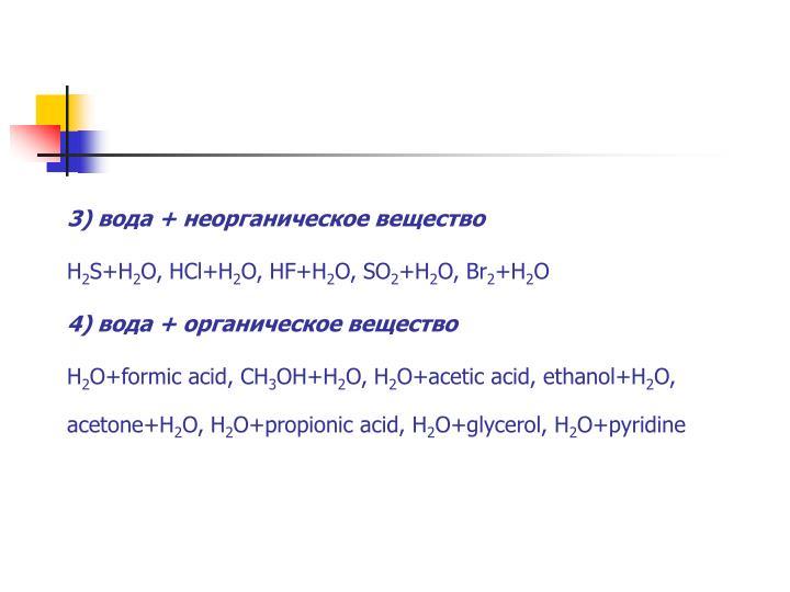 3) вода + неорганическое вещество