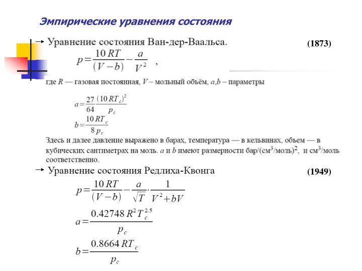 Эмпирические уравнения состояния