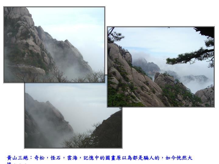 黃山三絕:奇松,怪石,雲海,記憶中的國畫原以為都是騙人的,如今恍然大悟...