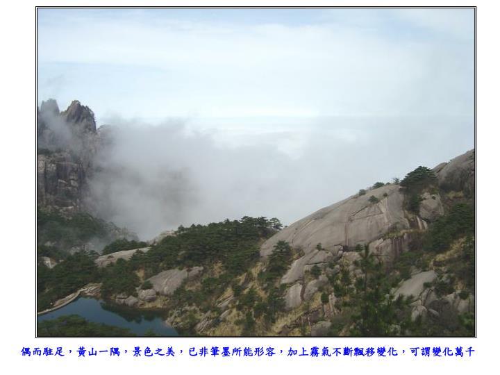 偶而駐足,黃山一隅,景色之美,已非筆墨所能形容,加上霧氣不斷飄移變化,可謂變化萬千