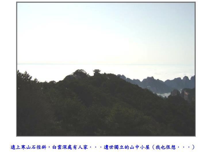 遠上寒山石徑斜,白雲深處有人家...遺世獨立的山中小屋(我也很想...)