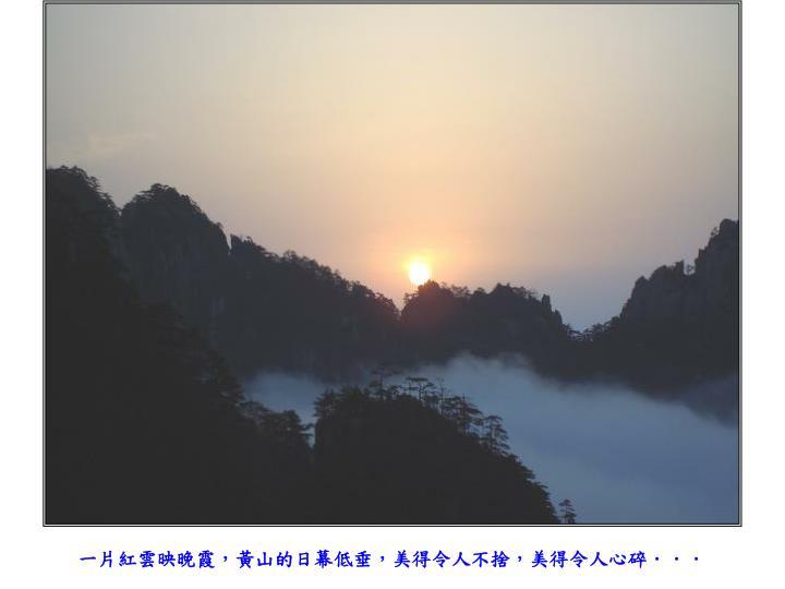 一片紅雲映晚霞,黃山的日幕低垂,美得令人不捨,美得令人心碎...