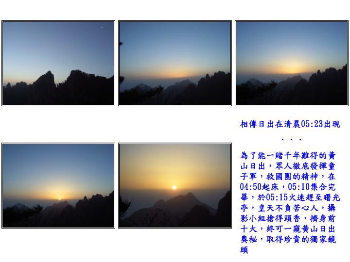 相傳日出在清晨