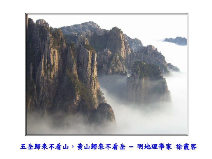 五岳歸來不看山,黃山歸來不看岳