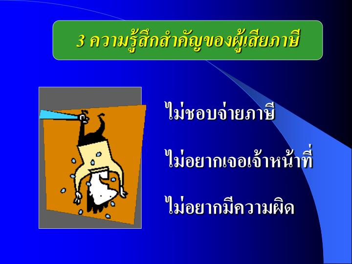 3 ความรู้สึกสำคัญของผู้เสียภาษี
