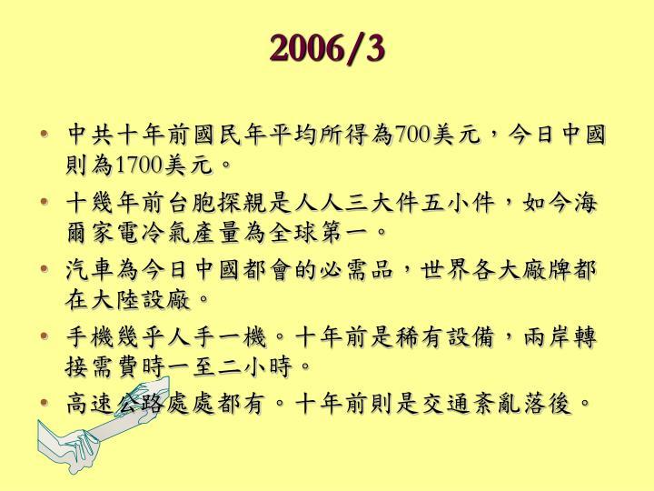 中共十年前國民年平均所得為