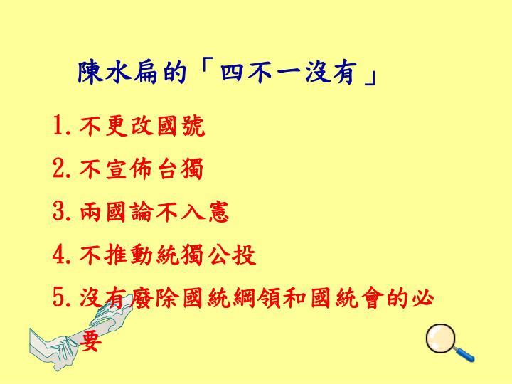 陳水扁的「四不一沒有」