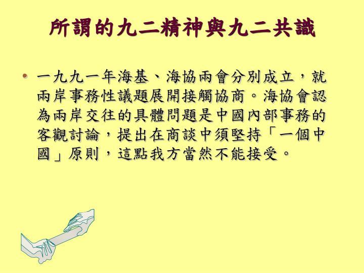 一九九一年海基、海協兩會分別成立,就兩岸事務性議題展開接觸協商。海協會認為兩岸交往的具體問題是中國內部事務的客觀討論,提出在商談中須堅持「一個中國」原則,這點我方當然不能接受。