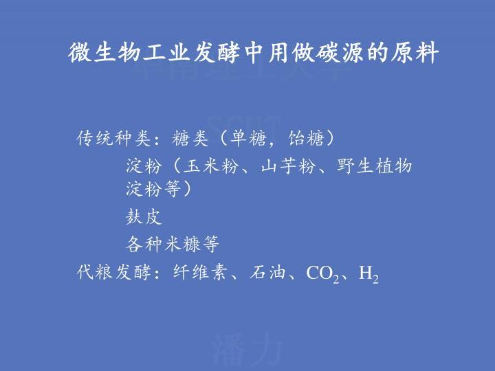 微生物工业发酵中用做碳源的原料