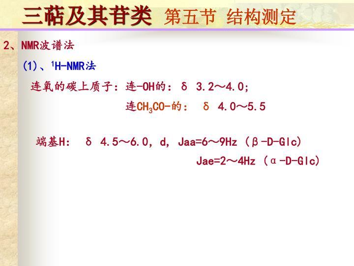 三萜及其苷类
