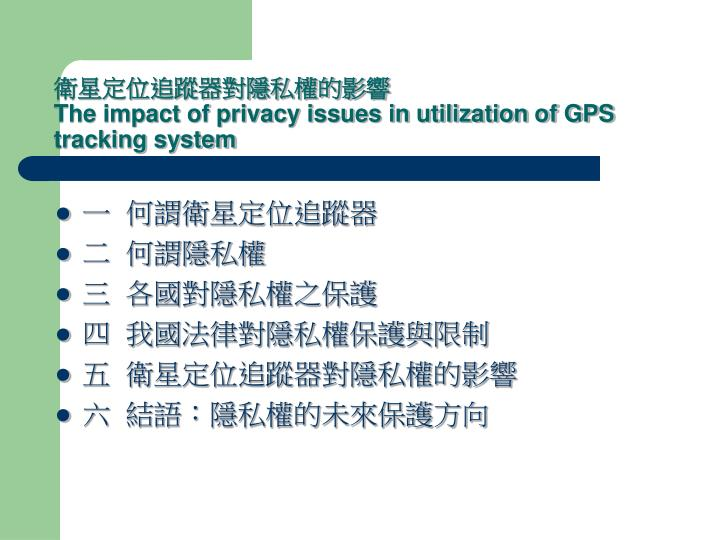 The impact of privacy issues in utilization of gps tracking system