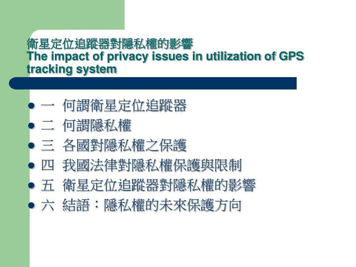 衛星定位追蹤器對隱私權的影響