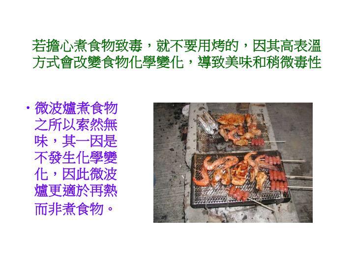 若擔心煮食物致毒,就不要用烤的,因其高表溫方式會改變食物化學變化,導致美味和稍微毒性