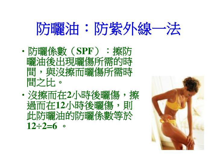 防曬油:防紫外線一法