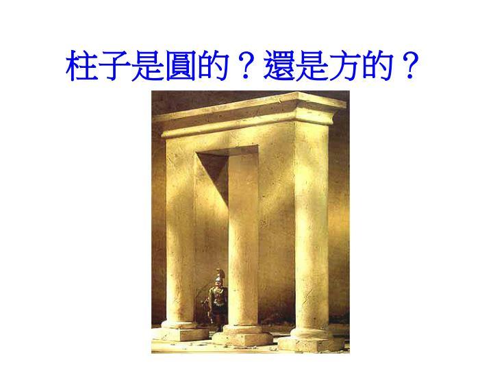 柱子是圓的?還是方的?