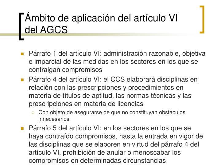 Ámbito de aplicación del artículo VI del AGCS