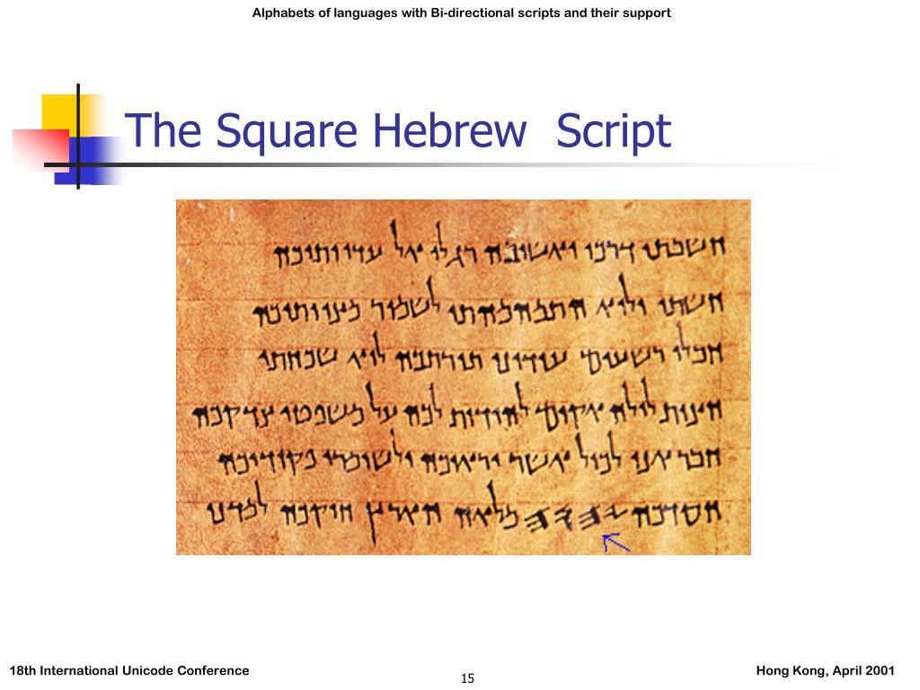 The Square Hebrew  Script
